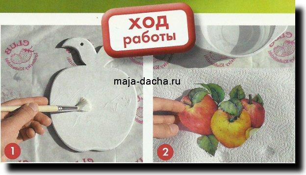 декоративное яблочко делаем сами