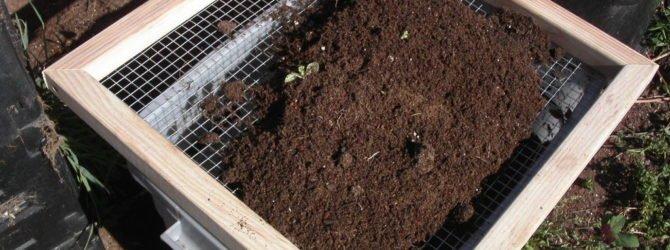 решето для компоста