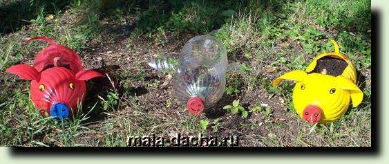 поросята из пластиковых бутылок