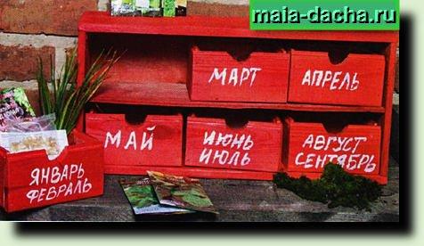 Ящик для семян своими руками фото