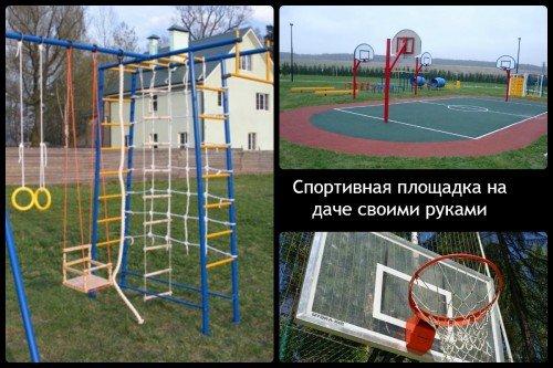 Спортивная площадка в саду своими руками