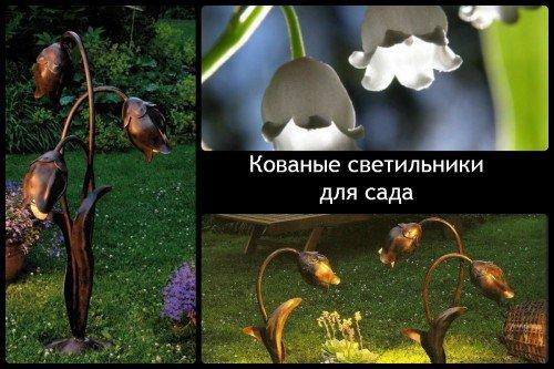 Кованые светильники для сада