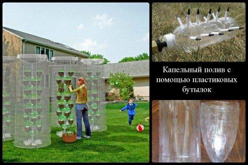 Капельный полив и орошение из пластиковых бутылок
