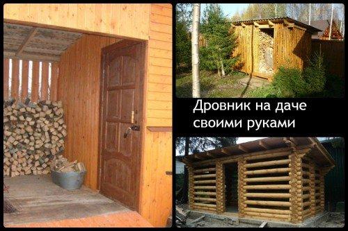 Как построить дровник на даче