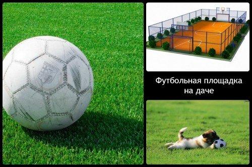 Футбольное поле на даче