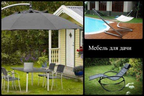 Зонт, шезлонг и гамак для дачи или сада