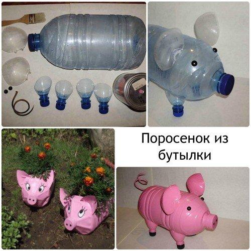 Делаем поросенка из пластиковых бутылок