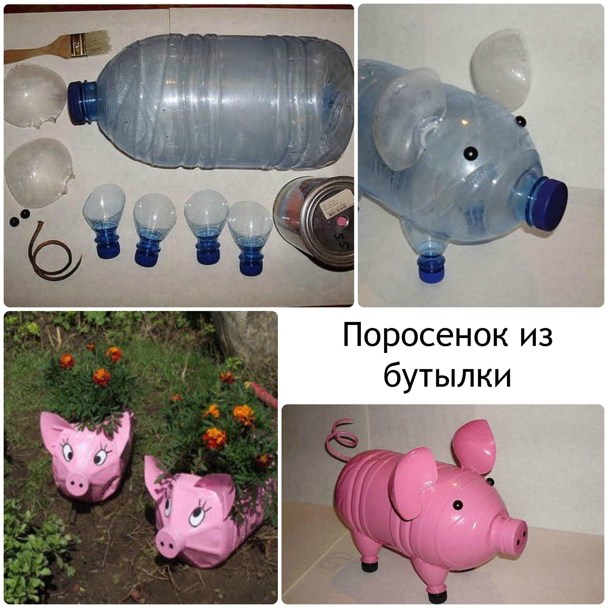 Свинья из пластиковых бутылок своими руками пошаговая инструкция