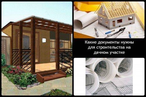 Документы, необходимые для строительства на даче