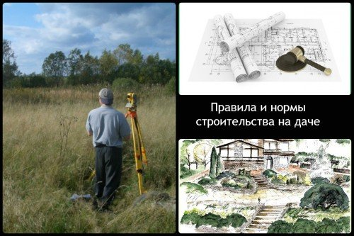 Правила и нормы строительства