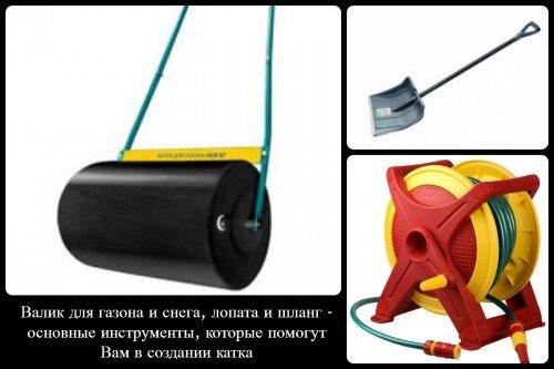 Инструменты для подготовки катка