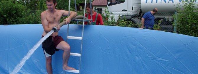 набор воды в бассейн