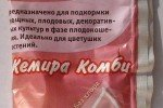 Кемира Комби