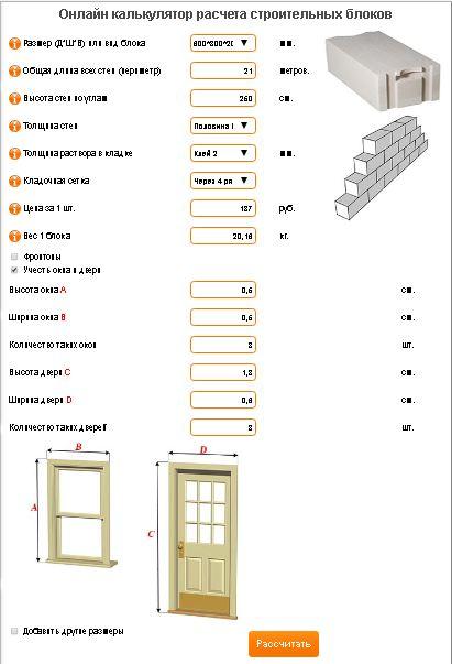 Таблица расчета количества блоков