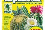 Агрикола удобрение для кактусов