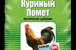 Гранулированный куриный помёт марки Фаско